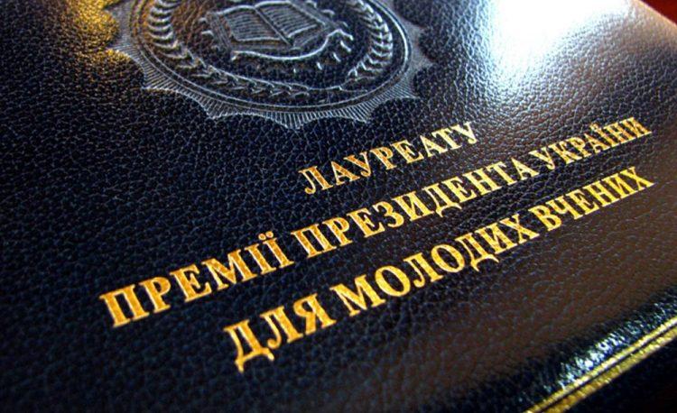 Науковці СНАУ нагороджені премією Президента України